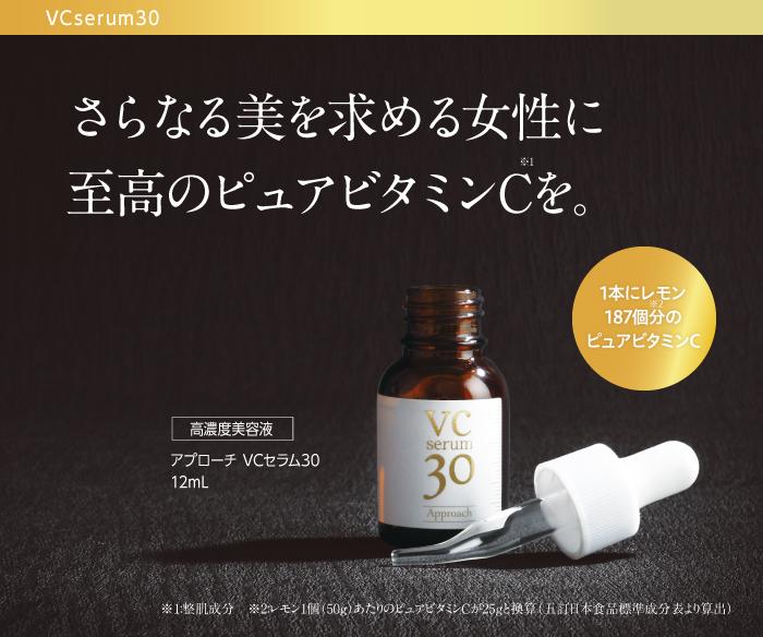 VCseramu30_01